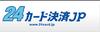 【24カード決済JP】 3.8%カード決済! モバイル決済対応
