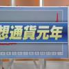 仮想通貨元年