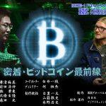 NHK 密着 ビットコイン最前線