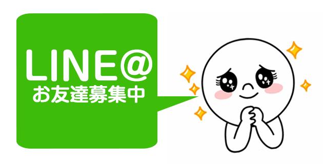 Bitclub Japan LINE@メルマガ講座