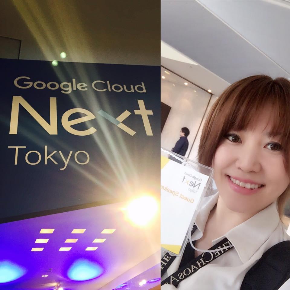 Google Cloud Next Tokyo 2017